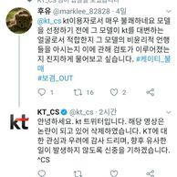 KT 보겸 광고 현재 상황