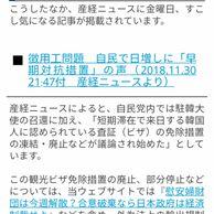 일본, '한국인 무비자 폐지 검토'