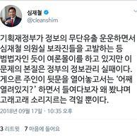 김다탱 만행 4