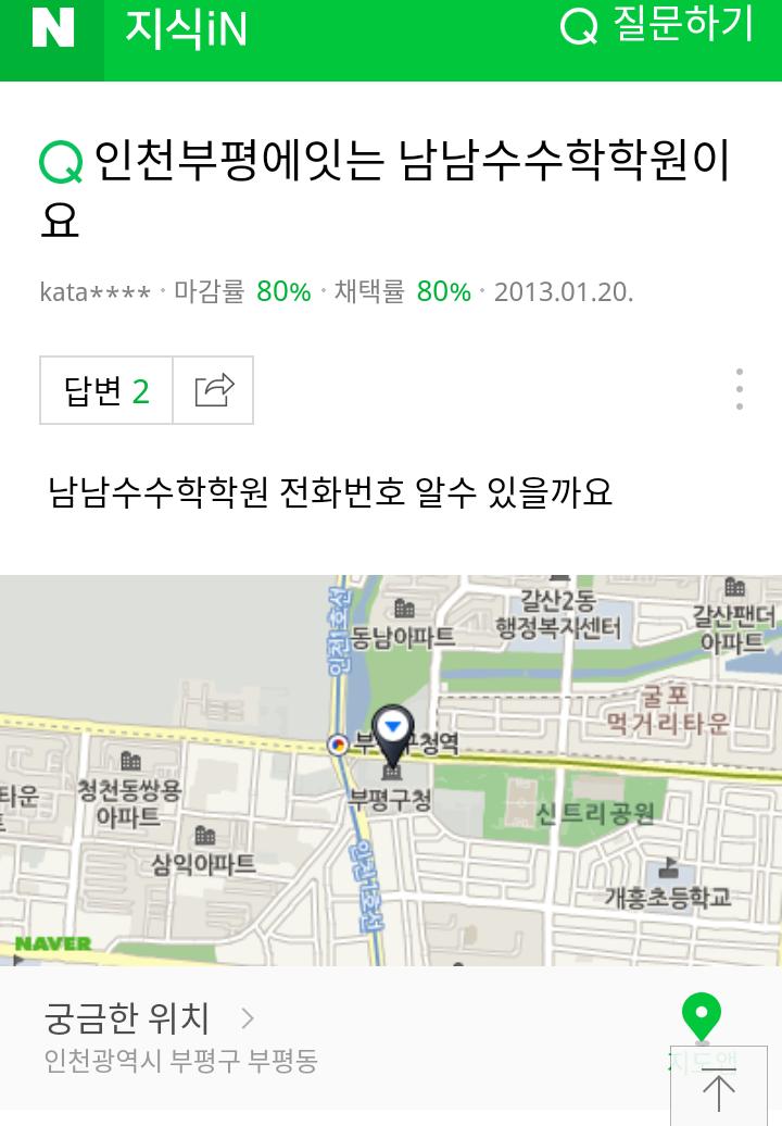 지식 질문 인천 부평 수학학원 마감 채택 답변 수학학원 전화번호 행정 복지 센터 팬더 아파트 동남아