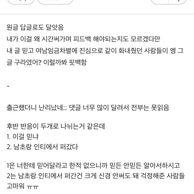 남녀임금차별 퇴사언니 피드백 떴따!