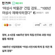 """'여성사 박물관' 건립 검토…""""100년 여성사 재해석하겠다"""""""