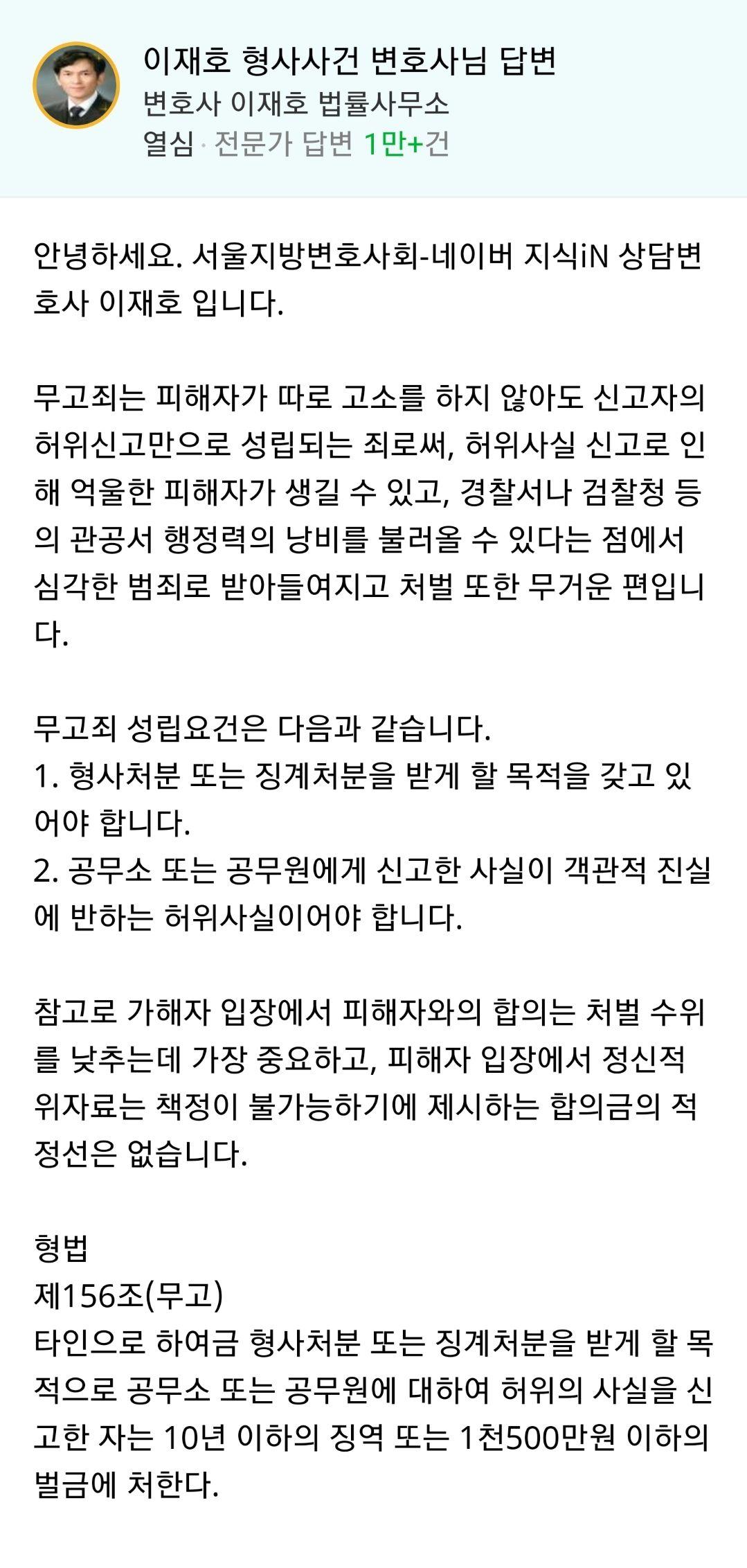 이재호 형사 사건 변호사 답변 변호사 이재호 법률 사무소 열심 전문가 답변 서울 지방 변호 사회