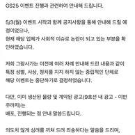 GS 광고 손절 물꼬 튼 회사
