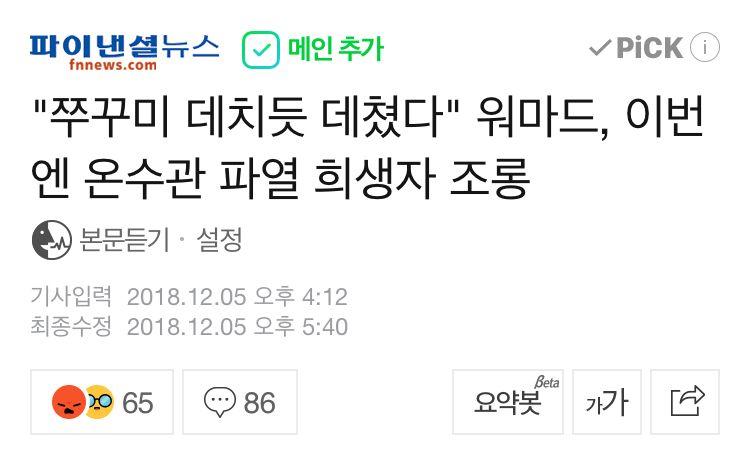 파이낸셜뉴스 메인 추가 쭈꾸미 워마드 이번 수관 파열 희생 조롱 본문 듣기 설정 기사 입력 오후