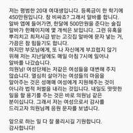 홍준연 의원에게 문자 보낸 여대생