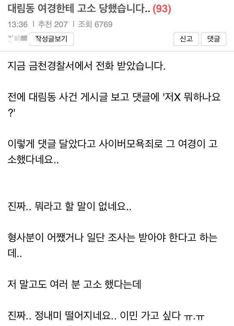 대림동 여경에게 고소당한 보배인.jpg