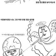 나의 군대 이야기 ( 버즈 - 가시 제보썰 ) manhwa