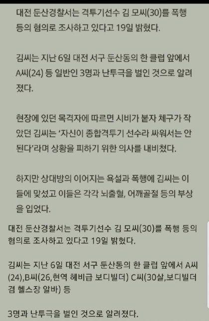 대전 둔산 경찰서 격투기 선수 모씨 폭행 혐의 김씨 지난 대전 서구 둔산동 클럽 일반인 명과