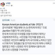 예일대 한국계 미국인, 국적이 나왔나 봅니다