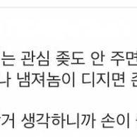고유정 사건 모 여대 에타 반응.jpg