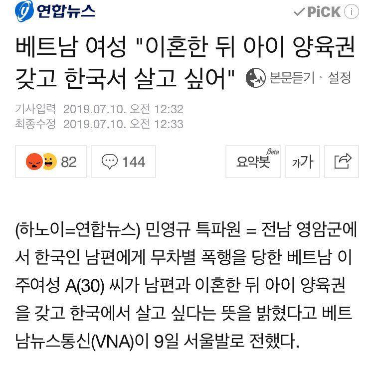 """폭행당한 베트남 여성 """"이혼 후 한국에서 살고 싶다"""""""