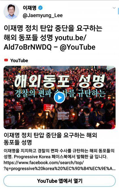 이재명 이재명 정치 탄압 중단 요구 해외 동포 성명 해외동포 성명 상경 발의 규탄 헌재 이재명