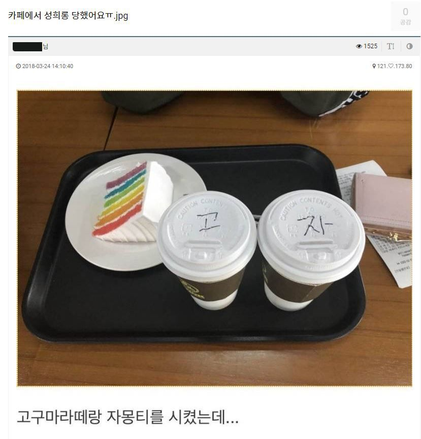 카페 성희롱 공감 고구마 라떼 자몽