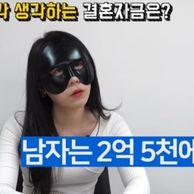 요즘 한국 여자의 결혼 자금에 대한 의견 jpg