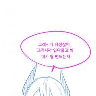 여마왕의 생존전략.manhwa