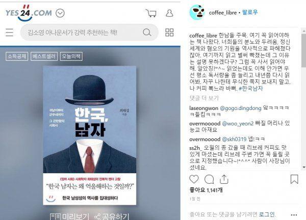 팔로우 김소영 아나운서 강력 추천 한남 주목 여기 너희 분노 두려움 정신 세계 혐오 기원 역사