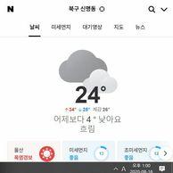 현재 대한민국에서 가장 추운곳
