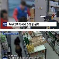 마트에서 우유 훔치다 걸린 30대 남성과 초등학생 아들.jpg