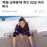 남성을 성폭행한 22세 여성복서