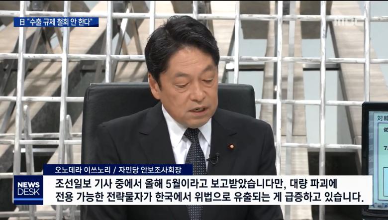 일본이 주장한 불화수소 북한밀반출 소스 근거 나왔네요~