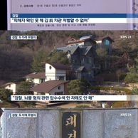 [KBS뉴스] 별장 성접대 피해 여성 등장