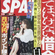 펌) 다른 의미로 놀라운 일본 잡지 보소..