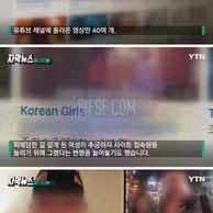 한국 여자는 쉽다. 사이트 운영한 영국인..