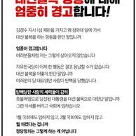 [경고문] 자유한국당의 대선불복 망동에 대해 엄중히 경고합니다!