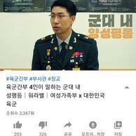 최근 여가부가 올린 군대 성평등 영상
