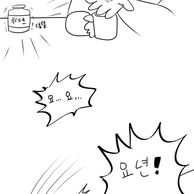 본인 영양제 먹는 방법. manhwa