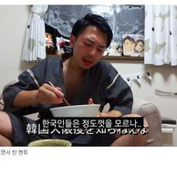 한국인 비하 멘트 하는 일본인 BJ.jpg