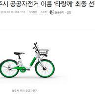 """광주의 공공자전거 이름 """"타랑께"""""""