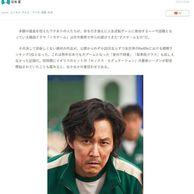 스포주의) 일본 극우 매체의 오징어 게임 평가.jpg