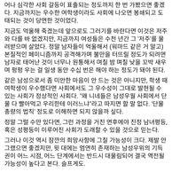 고일석페북-20대남성이억울해?ㅋjpg