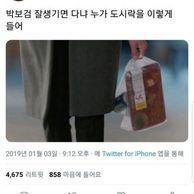 박보검논란터짐