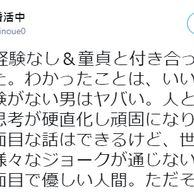 모쏠남과 사귀어본 일본 여자 .JPG