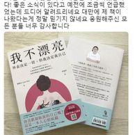 대만에 출판된 책