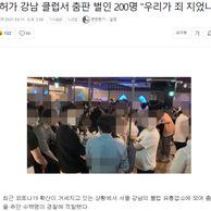 """무허가 강남 클럽서 춤판 벌인 200명 """"우리가 죄 지었냐"""""""