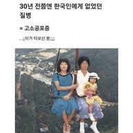 30년 전에 한국인에게 없었던 질병.jpg