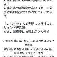 일본회사의 이직률 대책