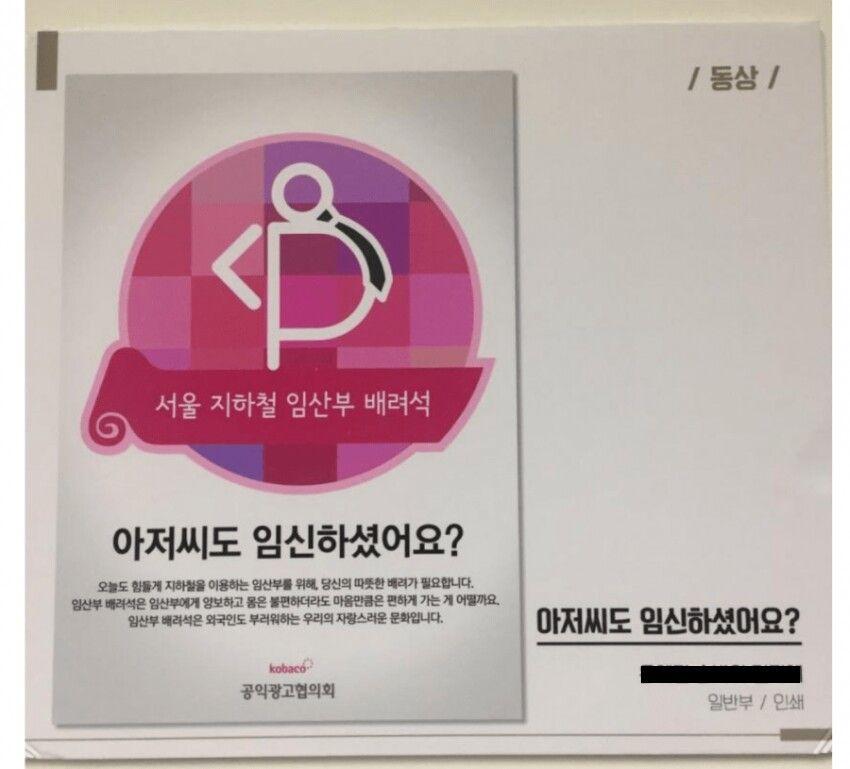서울 지하철 임산부 배려 아저씨 임신 오늘 지하철 암산 위해 당신 배려 임산부 임산부 양보 마음