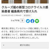 일본 크루즈 발병 환자를 후쿠시마로