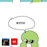 애기공룡 토도키.manhwa