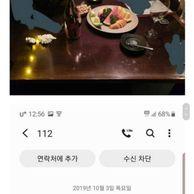 소개팅 어플만남의 위험성.jpg