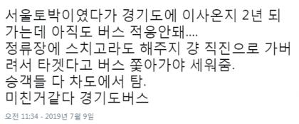 경기도 사람이 서울 토박이에게 알려주는 버스 탑승법