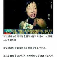 약혐) 어떤 강간미수