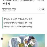 베이징 흑사병 확산중.JPG