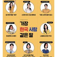 가장 한국 사람 같은 말.jpg