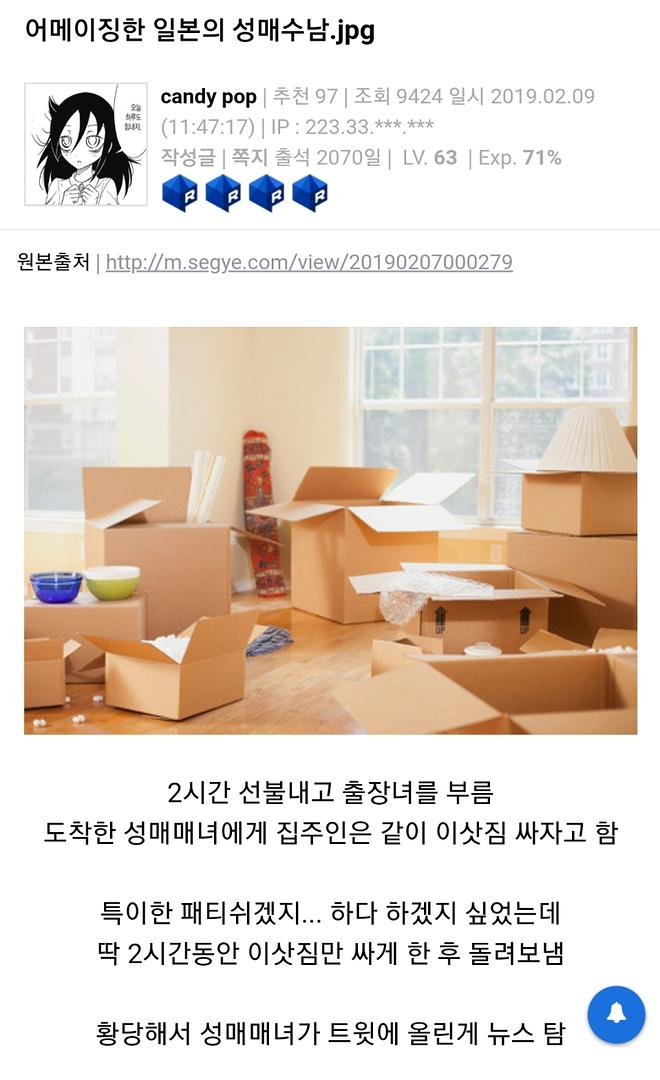 어메이징 일본 추천 조회 일시 작성 쪽지 출석 원본 출처 선불 출장 도착 성매매 집주인 이삿짐